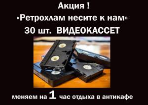акция кассеты а4